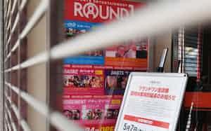 臨時休業しているラウンドワンの店舗(8日、大阪市内)