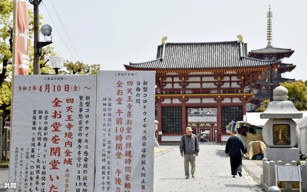 大阪市の四天王寺の境内に掲示された10日から全堂閉鎖を知らせる看板(左)=8日、共同