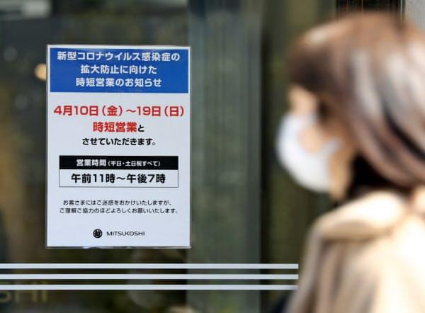 時短営業を知らせる百貨店の張り紙(9日、名古屋市中区)