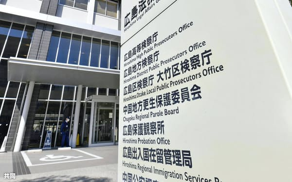 広島地検が入る総合庁舎(広島市)=共同
