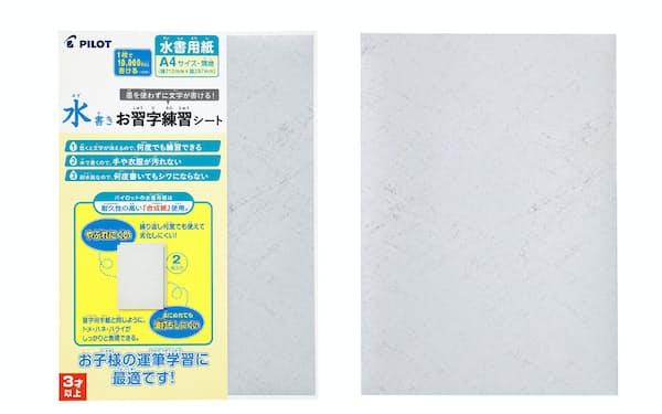 パイロットコーポレーションが発売した「水書きお習字練習シート 水書用紙」