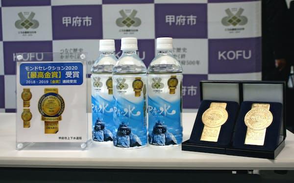 モンドセレクション最高金賞を受賞した「甲府の水」
