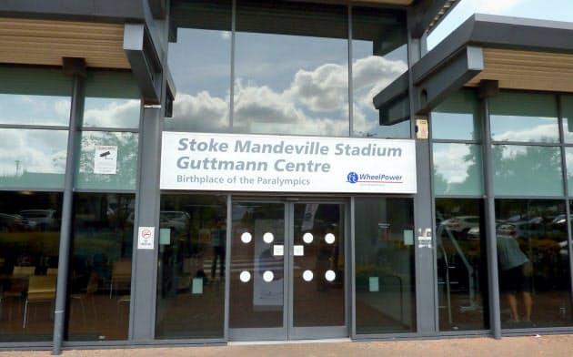 「パラリンピック発祥の地」と書かれたストーク・マンデビル病院内のスポーツ施設(2017年7月、英ストーク・マンデビル)=共同
