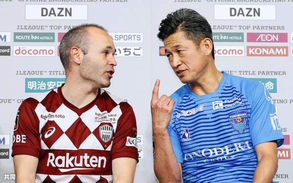 Jリーグのキックオフカンファレンスを終え、神戸・イニエスタ(左)と言葉を交わす横浜FC・三浦=共同