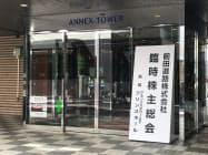 前田道路が開いた臨時株主総会の会場(14日、東京都港区)