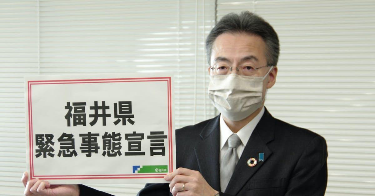 福井 緊急 事態 宣言