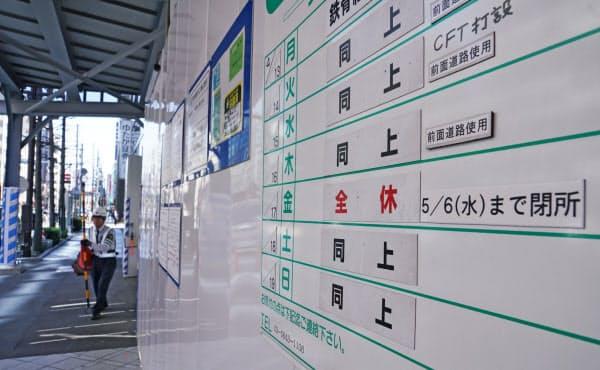 「5月6日まで閉所」の掲示が出された清水建設の工事現場(14日、東京都中央区)