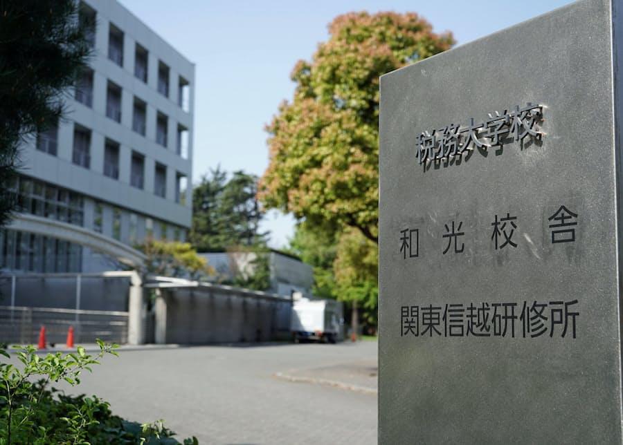 大学 税務