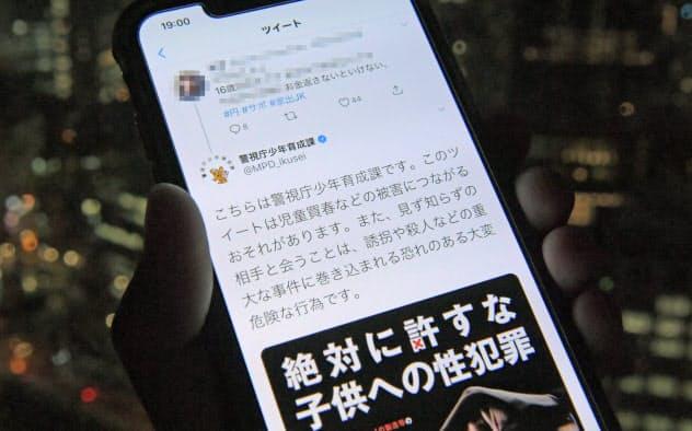 警視庁少年育成課はツイッターで児童買春につながる恐れのある書き込みをしたアカウントに警告している=一部画像処理しています