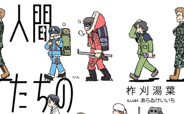 (ハヤカワ文庫・740円)