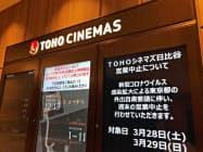 日本映画製作者連盟(東京・中央)によると、3月の主要12社の合計の興行収入は7割減った