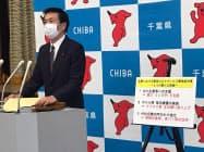 千葉県の森田健作知事は中小企業への支援策を発表した(16日)