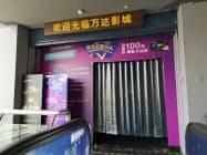 万達の映画館は新型コロナの影響で営業休止が続く(12日、遼寧省大連市)