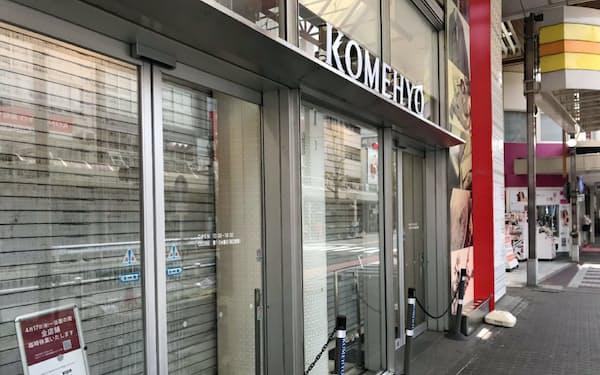 休業しているコメ兵の店舗(17日、名古屋市中区)