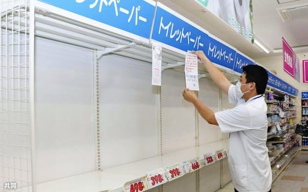 トイレットペーパーが品切れした棚(2月、熊本市)