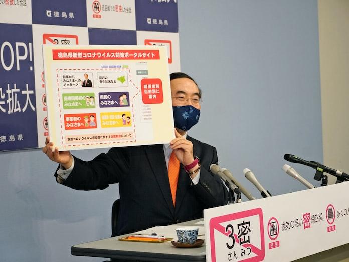 徳島 県 コロナ ウイルス 徳島県職員、送別会でクラスター「自粛、自粛だとは」