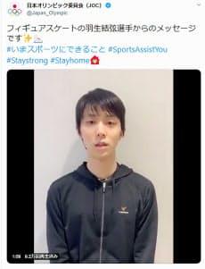 ツイッターでメッセージを発信するフィギュアスケート男子の羽生結弦(JOC公式ツイッターより)=共同