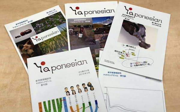 「ヤポネシアゲノム」プロジェクトは研究成果を伝えるため、季刊誌を刊行している