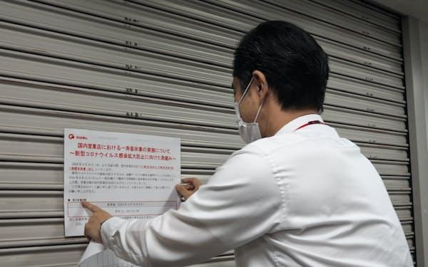 千葉銀行は全店舗で昼休みを導入している(16日、千葉市内)