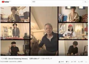佐野元春&ザ・コヨーテバンドの「この道」はお互いに会わずに制作を進め、映像も自撮りで収録した=YouTubeより