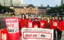 男女の賃金格差、日本は給与4カ月分 先進国に遅れ