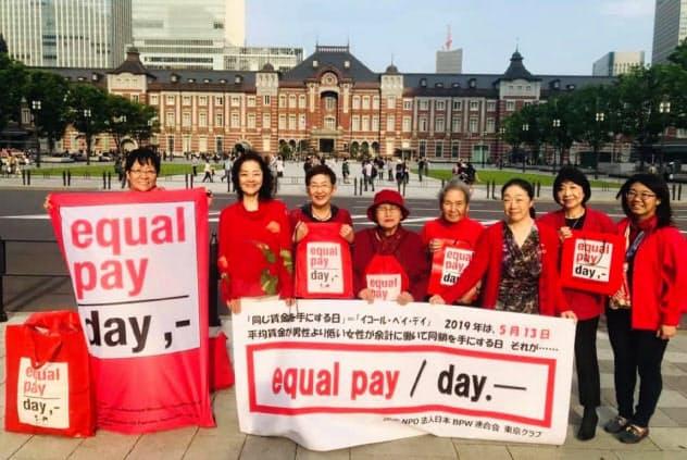 日本BPW連合会が昨年実施したイコール・ペイ・デイの啓発活動の様子(東京・東京駅前)