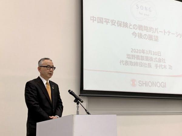 中国平安保険との資本・業務提携で記者会見する手代木功社長