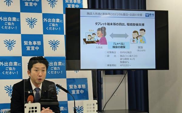「デジタル面会」支援について説明する永藤市長(22日、堺市役所)