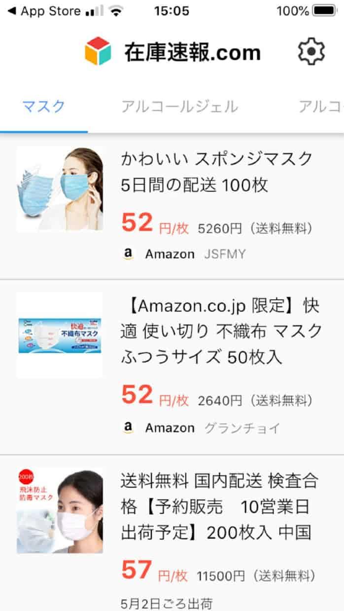 速報 日本 マスク 在庫 製 com