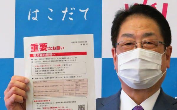 記者会見する函館市の工藤市長