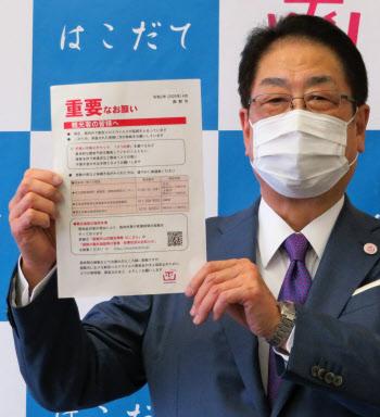 函館 コロナ ウイルス 新型コロナウイルス函館道南での報道まとめ