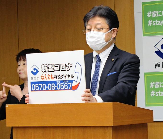 静岡 新聞 コロナ