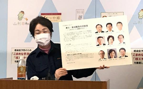 共同宣言の経緯について説明する山形県の吉村美栄子知事(24日、県庁)
