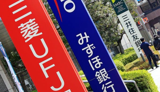 3メガ銀、ESGシフト 物言うNGO株主を意識: 日本経済新聞