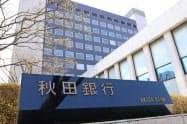 秋田銀行は店舗網を再編する(秋田市の本店)