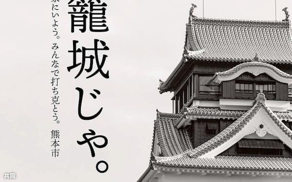 外出自粛を求める熊本城のポスター=共同