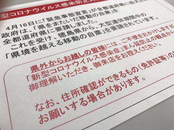 県 新型 コロナ 徳島 徳島新型コロナ・感染症掲示板 ローカルクチコミ爆サイ.com四国版