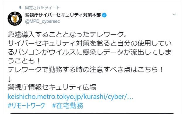 警視庁はツイッターで在宅勤務中のサイバー攻撃への警戒を呼びかけている