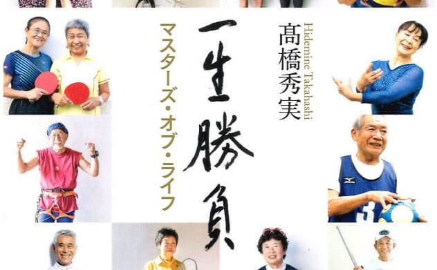 (文芸春秋・1500円)