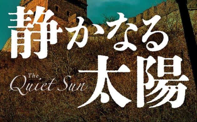 (中央公論新社・1850円)