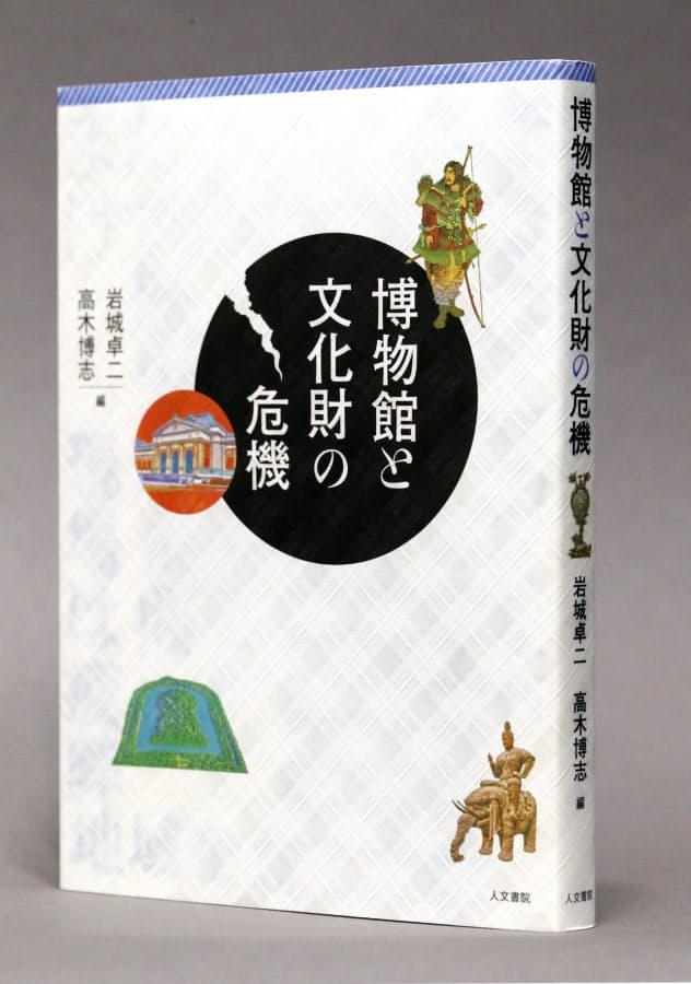 人文書院 2300円(税別)