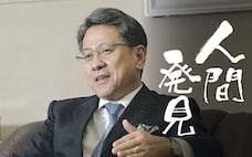 「出すぎる杭」世界を駆ける 国際協力銀行総裁