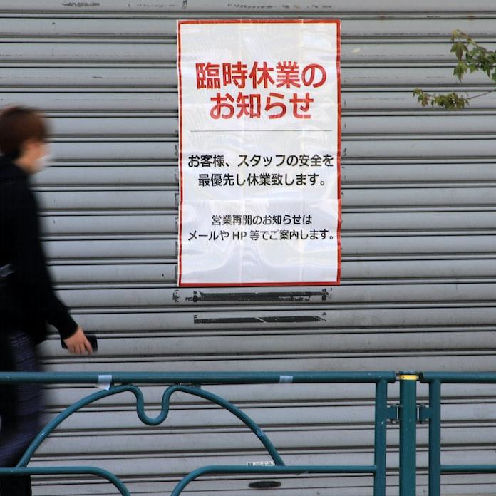 東京 パチンコ 営業 再開