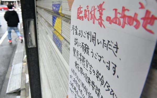 店舗に張られた休業を告げる張り紙(4月27日)