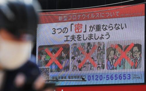 「特定警戒都道府県」では引き続き他人との接触を8割減らすことを求める
