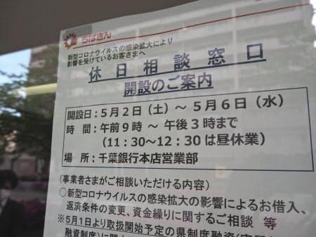 千葉銀行は約130店舗で休日相談窓口を開く(1日、千葉市内)