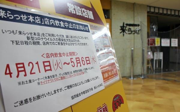 ギョーザを食べ比べできる「来らっせ本店」は緊急事態宣言の延長への対応を連休中に協議する(1日、宇都宮市)