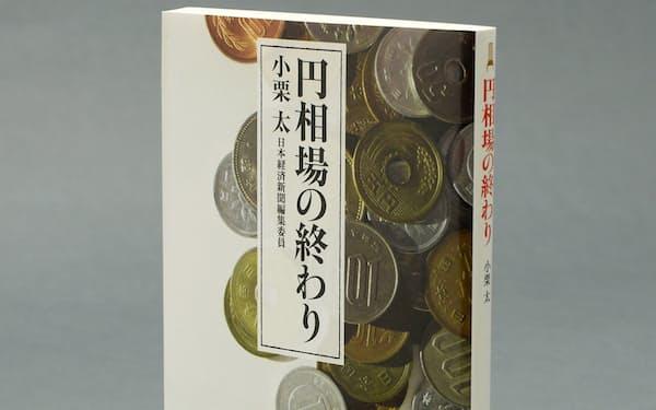 小栗太著「円相場の終わり」(850円、税抜き 日本経済新聞出版)