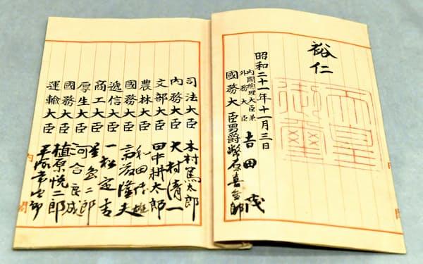 日本国憲法の公布原本=共同