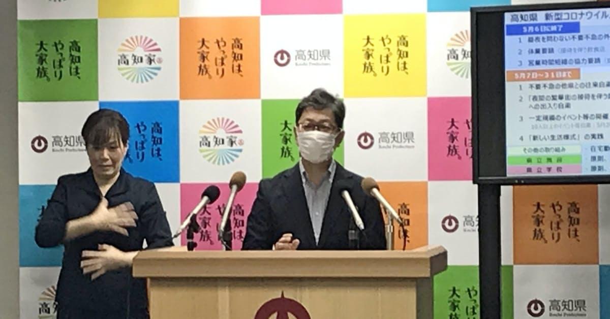 高知 県 コロナ 感染 者 速報